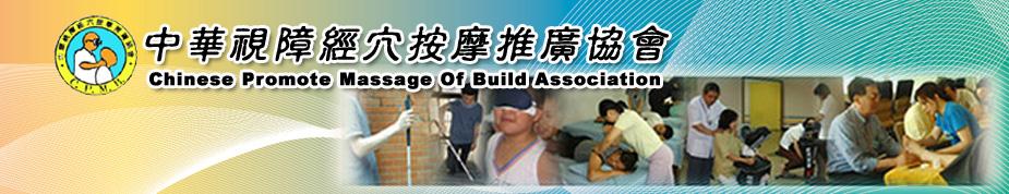 中華視障經穴按摩推廣協會上方形象圖